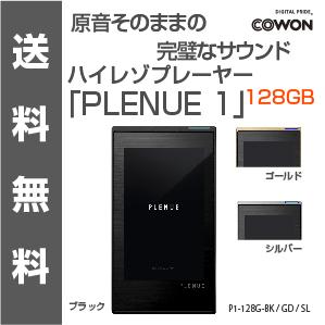 COWON(コウォン) PLENUE1 ハイレゾプレーヤー ブラック・ゴールド・シルバー P1-128G-BK/GD/SL