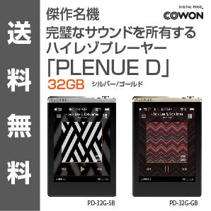 COWON(コウォン) PLENUE D ハイレゾプレーヤー シルバーブラック・ゴールドブラック PD-32G-SB/GB