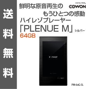 COWON(コウォン) PLENUE M ハイレゾプレーヤー シルバー PM-64G-SL