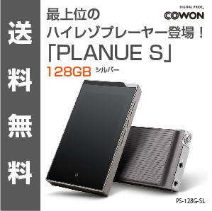COWON(コウォン) PLENUE S ハイレゾプレーヤー シルバー PS-128G-SL