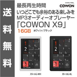 COWON(コウォン) X9 MP3オーディーオプレーヤー ホワイト・ブラック X9-16G-WH/BK