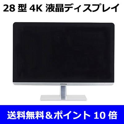 28型 液晶ディスプレイ4K対応(3840×2160)/ドウシシャ D281US