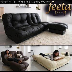 ソファー「feeta」ブラック フロアコーナーカウチリクライニングソファ「feeta」フィータ【代引不可】