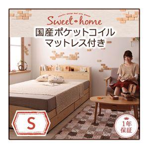 収納ベッド シングル【Sweet home】【国産ポケットコイルマットレス付き】 ホワイト カントリーデザインのコンセント付き収納ベッド【Sweet home】スイートホーム【代引不可】