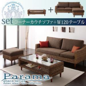 ソファーセット【Parama】ナチュラル(クッション:ブラウン) アバカシリーズ 【Parama】パラマ コーナーカウチソファ+テーブルセット【代引不可】
