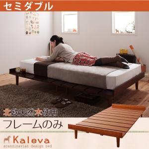 すのこベッド セミダブル【Kaleva】【フレームのみ】 ダークブラウン 北欧デザインベッド【Kaleva】カレヴァ【代引不可】