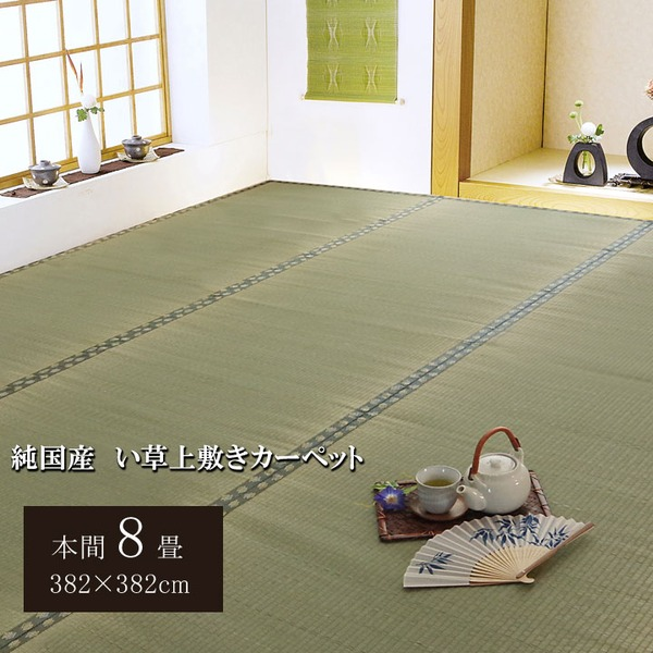 純国産/日本製 双目織 い草上敷 『松』 本間8畳(約382×382cm)