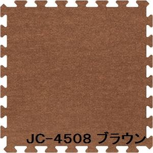 ジョイントカーペット JC-45 40枚セット 色 ブラウン サイズ 厚10mm×タテ450mm×ヨコ450mm/枚 40枚セット寸法(2250mm×3600mm) 【洗える】 【日本製】 【防炎】