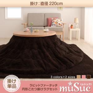 【単品】こたつ掛け布団【muSuc】ピンク 220cm ラビットファータッチ円形こたつ掛け【muSuc】ムシュク【代引不可】