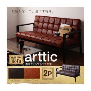 ソファー 2人掛け【arttic】キャメルブラウン 木肘レトロソファ【arttic】アーティック