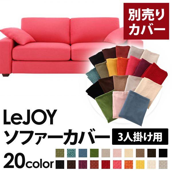 【カバー単品】ソファーカバー 3人掛け用【LeJOY ワイドタイプ】 ハッピーピンク 【リジョイ】:20色から選べる!カバーリングソファ