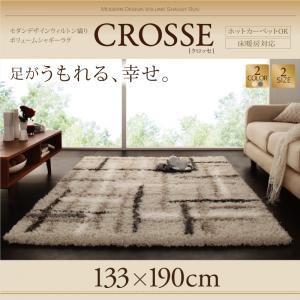 ラグマット 133×190cm【CROSSE】アイボリー モダンデザインウィルトン織りボリュームシャギーラグ【CROSSE】クロッセ【代引不可】