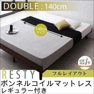 ポイント10倍 すのこベッド ダブル Resty ボンネルコイルマットレス レギュラー付き 幅140cm フルレイアウト ベッドフレームカラー ダークブラウン マットレスカラー ブラック デザインすのこベッド Resty リスティー 代引不可