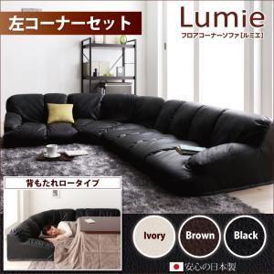 ソファーセット ロータイプ【Lumie】ブラウン 左コーナーセット フロアコーナーソファ【Lumie】ルミエ【代引不可】