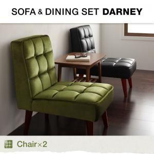 【テーブルなし】チェア2脚セット モケットグリーン 【DARNEY】ダーニー/チェア(2脚組)