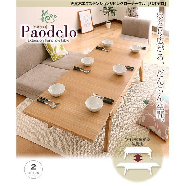 【単品】ローテーブル Sサイズ(幅80-130cm)【Paodelo】ナチュラルアッシュ ワイドに広がる伸長式!天然木エクステンションリビングローテーブル【Paodelo】パオデロ【代引不可】