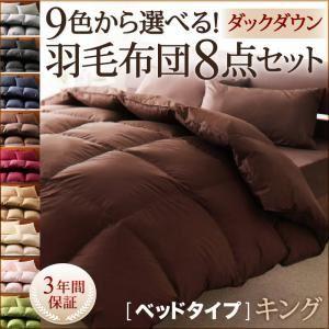 【スーパーSALE限定価格】布団8点セット キング モカブラウン 9色から選べる!羽毛布団 ダックタイプ 8点セット【ベッドタイプ】