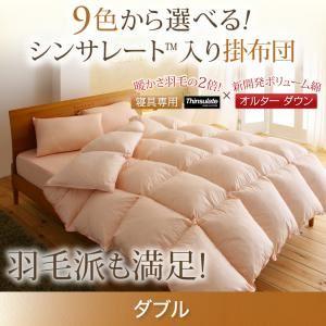 【単品】掛け布団 ダブル モスグリーン 9色から選べる!シンサレート入り掛布団