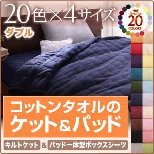当季大流行 キルトケット・パッド一体型ボックスシーツセット ダブル ロイヤルバイオレット ダブル 20色から選べる!365日気持ちいい!コットンタオルキルトケット&パッド一体型ボックスシーツ, PETECH:9bb9950e --- usaigcnj.com