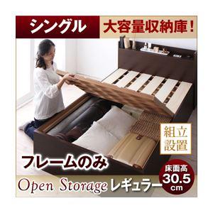 【組立設置費込】 すのこベッド シングル【Open Storage】【フレームのみ】 ダークブラウン シンプルデザイン大容量収納庫付きすのこベッド【Open Storage】オープンストレージ・レギュラー【代引不可】