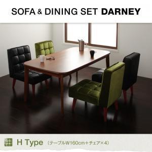 ダイニングセット 5点セット【DARNEY】Hタイプ(テーブル幅160cm+チェア×4) モケットグリーン ソファ&ダイニングセット【DARNEY】ダーニー【代引不可】