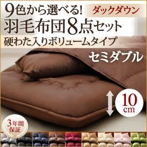 布団8点セット セミダブル ワインレッド 9色から選べる!羽毛布団 ダックタイプ 8点セット 硬わた入りボリュームタイプ