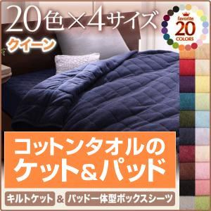 キルトケット・パッド一体型ボックスシーツセット クイーン オリーブグリーン 20色から選べる!365日気持ちいい!コットンタオルキルトケット&パッド一体型ボックスシーツ