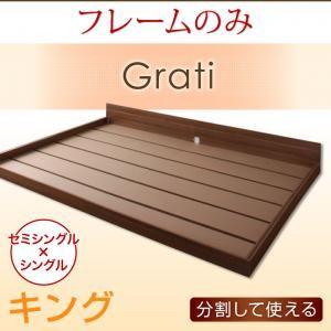フロアベッド キング【Grati】【フレームのみ】 ウォルナットブラウン ずっと使える・将来分割出来る・シンプルデザイン大型フロアベッド 【Grati】グラティー