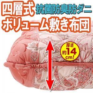 【単品】敷布団 ダブル ピンク 抗菌防臭防ダニ四層式ボリューム敷き布団【代引不可】