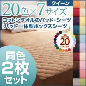パッド一体型ボックスシーツ2枚セット クイーン オリーブグリーン 20色から選べる!同色2枚セット!ザブザブ洗える気持ちいい!コットンタオルのパッド一体型ボックスシーツ