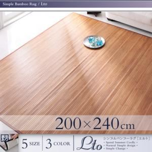 ラグマット 200×240cm ナチュラル シンプルバンブーラグ【Lto】エルト【代引不可】