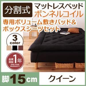 脚付きマットレスベッド クイーン(セミシングル×2) 脚15cm ブラック 新・移動ラクラク!分割式ボンネルコイルマットレスベッド 専用敷きパッドセット