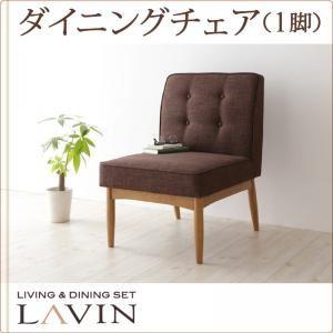 【テーブルなし】チェア ブラウン【LAVIN】北欧デザインリビングダイニング【LAVIN】ラバン ダイニングチェア