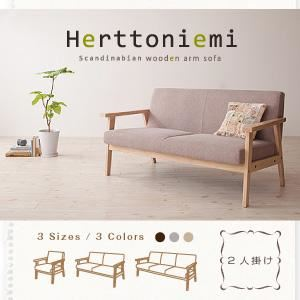 ソファー 2人掛け【Herttoniemi】クリームベージュ 木肘北欧ソファ【Herttoniemi】ヘルトニエミ