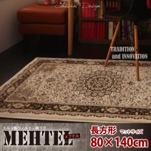 ラグマット 80×140cm【MEHTEL】ブラウン トルコ製ウィルトン織クラシックデザインラグ【MEHTEL】メフテル【代引不可】