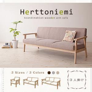 【スーパーSALE限定価格】ソファー 3人掛け【Herttoniemi】モカブラウン 木肘北欧ソファ【Herttoniemi】ヘルトニエミ