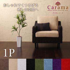 ソファー 1人掛け【Carama】フレームカラー:ブラウン クッションカラー:ブラック アバカシリーズ【Carama】カラマ ソファ【代引不可】