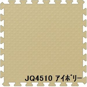 ジョイントクッション JQ-45 40枚セット 色 アイボリー サイズ 厚10mm×タテ450mm×ヨコ450mm/枚 40枚セット寸法(2250mm×3600mm) 【洗える】 【日本製】 【防炎】