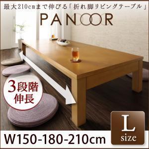 【単品】テーブル Lサイズ(幅150-210cm)【PANOOR】ナチュラル 3段階伸長式!天然木折れ脚エクステンションリビングテーブル【PANOOR】パノール【代引不可】