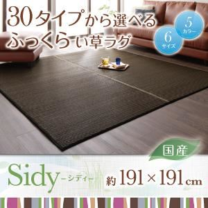 ラグマット 191×191cm【Sidy】グレー 30タイプから選べる国産ふっくらい草ラグ【Sidy】シディ【代引不可】