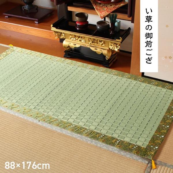 純国産/日本製 掛川織 い草御前(仏前)ござ 『松川』 約88×176cm