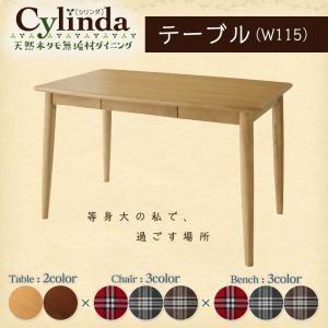 【単品】ダイニングテーブル 幅115cm【cylinda】ナチュラル 天然木タモ無垢材ダイニング【cylinda】シリンダ