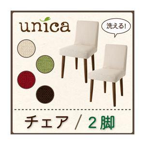 【テーブルなし】チェア2脚セット【unica】【カバー】レッド 【脚】ブラウン 天然木タモ無垢材ダイニング【unica】ユニカ/カバーリングチェア(同色2脚組)