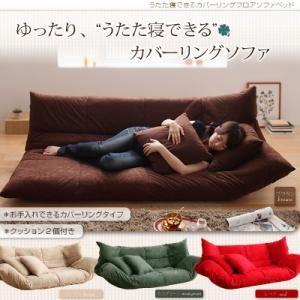 【スーパーSALE限定価格】ソファーベッド ロータイプ ブラウン うたた寝できるカバーリングフロアソファベッド【代引不可】