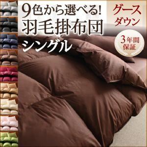 【単品】掛け布団 シングル モスグリーン 9色から選べる!羽毛布団 グースタイプ 掛け布団