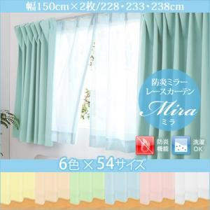 カーテン【Mira】グリーン 幅150cm×2枚/丈228cm 6色×54サイズから選べる防炎ミラーレースカーテン【Mira】ミラ【代引不可】
