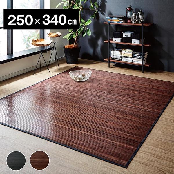 竹カーペット 無地 糸なしタイプ ダークブラウン 約250×340cm