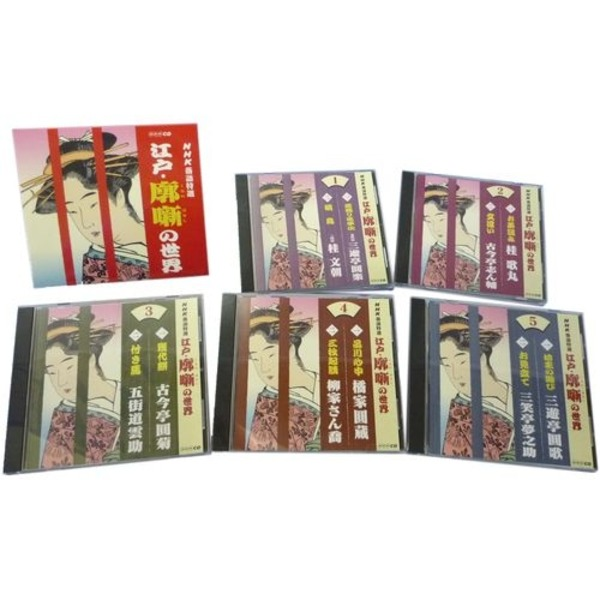 NHK落語特選 【江戸・廓噺の世界】 CD5枚組 カートンボックス 各CD解説カード封入 〔演芸 趣味 ホビー〕