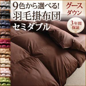【単品】掛け布団 セミダブル ミッドナイトブルー 9色から選べる!羽毛布団 グースタイプ 掛け布団