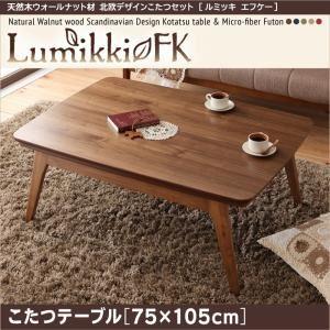 【単品】こたつテーブル 75×105cm 【Lumikki FK】 ウォールナットブラウン 天然木ウォールナット材 北欧デザイン【Lumikki FK】ルミッキ エフケー
